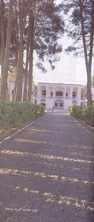 باغ امير آباد بالا ( شيباني )